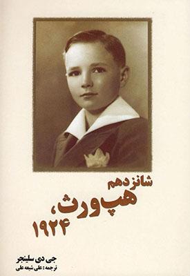 شانزدهم هپ ورث 1924