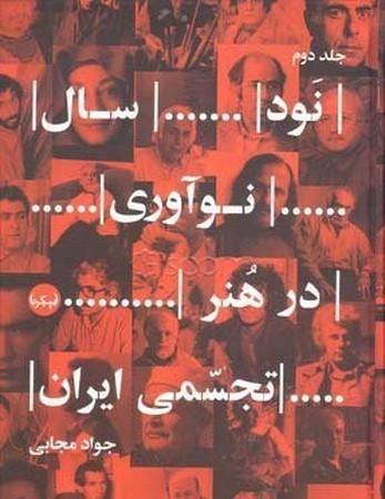 نود سال نوآوري در هنر تجسمي ايران ج2
