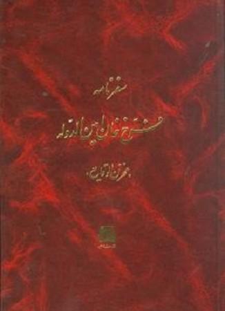 سفرنامه فرخ خان