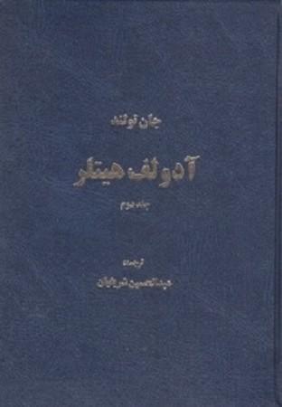 آدلف هيتلر (2جلدي)