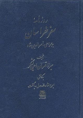 روزنامه سفر خراسان