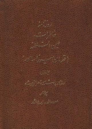 روزنامه عين السلطنه / 10 جلدي