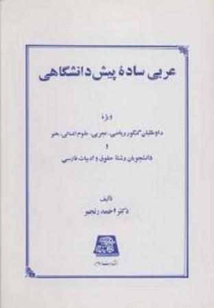 عربي ساده پيش دانشگاهي