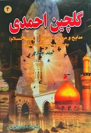 گلچين احمدي 4