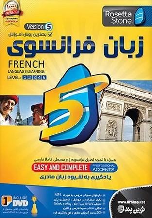 روزتا فرانسه ورژن 5