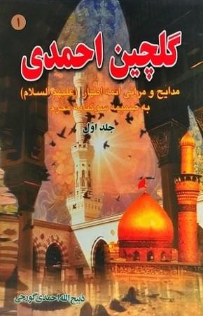 گلچين احمدي 1