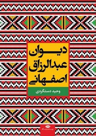 ديوان عبدالرزاق اصفهاني