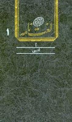 لغت نامه دهخدا 15جلدي با مقدمه