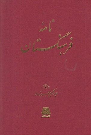 نامه فرهنگستان