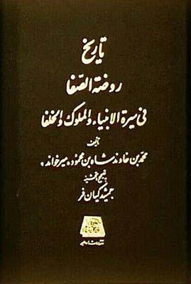 تاريخ روضه الصفا 15جلدي