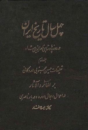 چهل سال تاريخ ايران / 3 جلدي