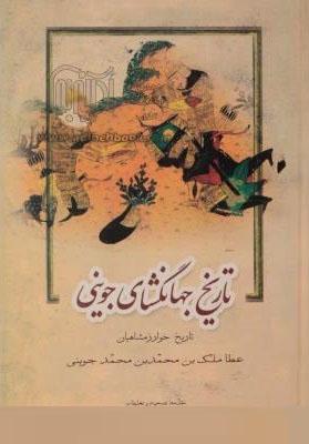 تاريخ جهانگشاي جويني (دوره 3جلدي)