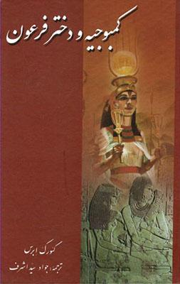 كمبوجيه و دختر فرعون