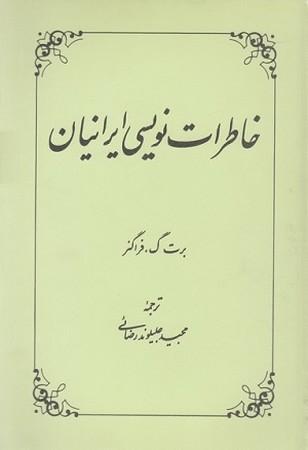 خاطرات نويسي ايرانيان