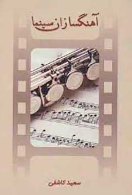 آهنگسازان سينما