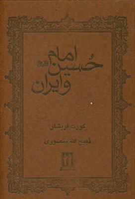 امام حسين (ع) و ايران