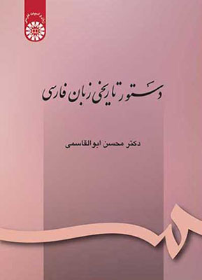 دستور تاريخي زبان فارسي / زبان و ادبيات فارسي كد 164
