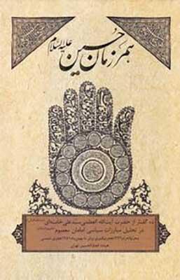 همرزمان حسين (ع)