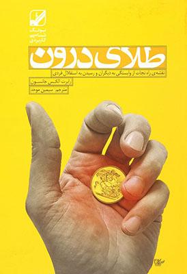 كتاب گويا طلاي درون: نقشهي راه نجات از وابستگي به ديگران و رسيدن به استقلال فردي