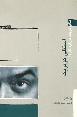 استنلي كوبريك / كتاب كوچك كارگرداني 1