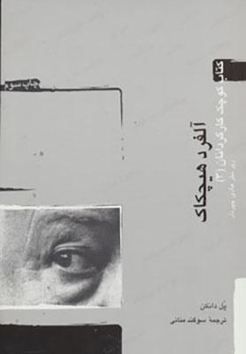 آلفرد هيچكاك / كتاب كوچك كارگرداني 3