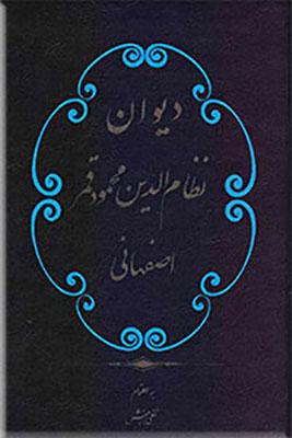 ديوان نظام الدين محمود قمر اصفهاني
