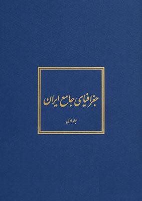 جغرافياي جامع ايران 5 جلدي