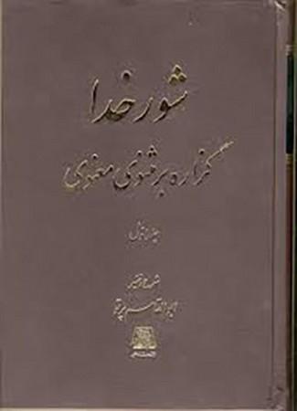 شور خدا / گزاره بر مثنوي / 2جلدي