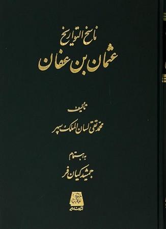 ناسخ التواريخ / جلد 8/ عثمان بن عفان