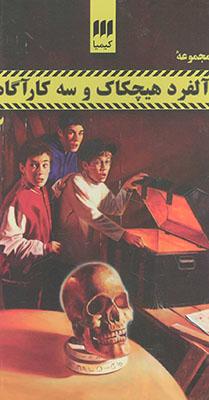 مجموعه آلفرد هيچكاك -6جلدي