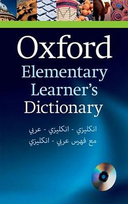 OXFORD ELEMENTARY 2017+CD  گالينگور رنگي