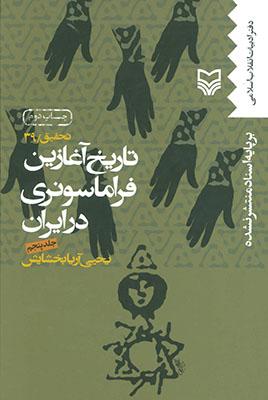 تاريخ آغازين فراماسونري در ايران (جلد 5)