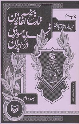 تاريخ آغازين فراماسونري در ايران (جلد دوم)