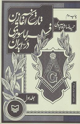 تاريخ آغازين فراماسونري در ايران (جلد اول)