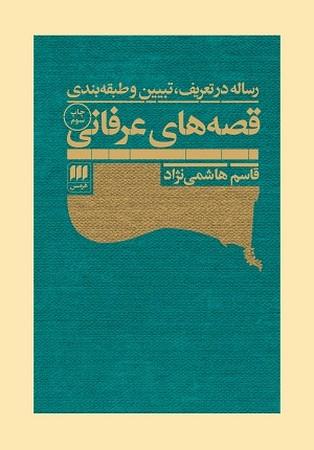 رساله در تعريف تبيين و طبقه بندي قصه هاي عرفاني