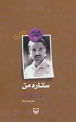 ستاره من/روايتي داستاني از زندگي شهيد محمدعلي رجايي