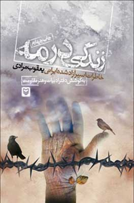 زندگي در مه / خاطرات اسيرآزادشده ايراني يعقوب مرادي