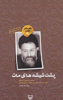 قهرمانان انقلاب 15 (پشت شيشه هاي مات : روايتي داستاني از زندگي شهيد بهشتي)
