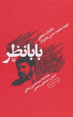 بابانظر/خاطرات شفاهي شهيدمحمدحسن نظرنژاد
