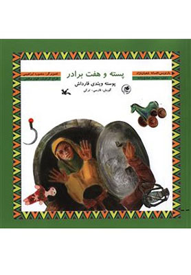 پسته و هفت برادر = پوسته و يئدي قارداش (فارسي - تركي)