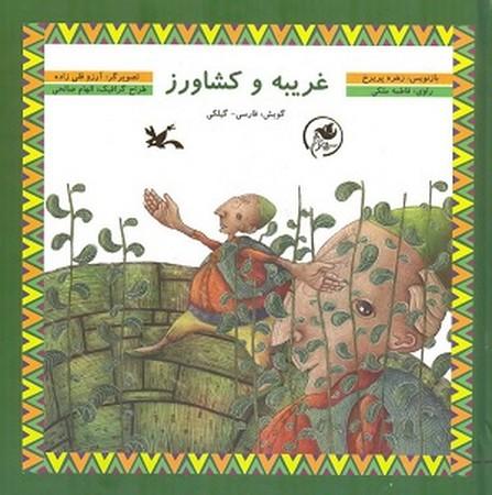 غريبه و كشاورز (فارسي - گيلكي)
