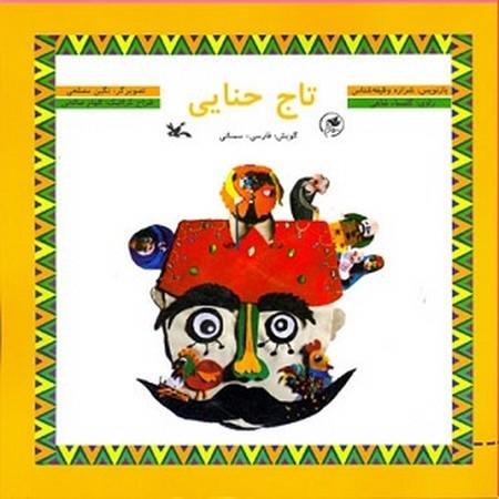 تاج حنايي (فارسي - سمناني)