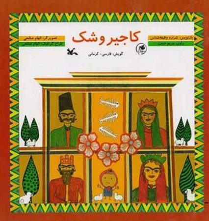 كاجيروشك (فارسي - كرماني)