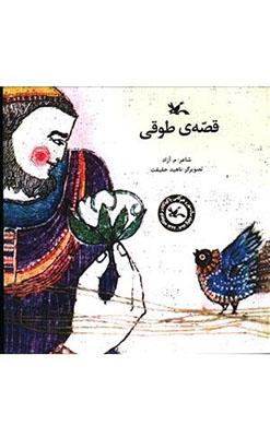 قصهي طوقي