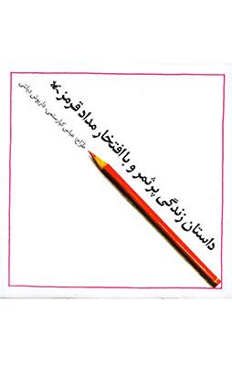 داستان زندگي پرثمر و با افتخار مداد قرمز