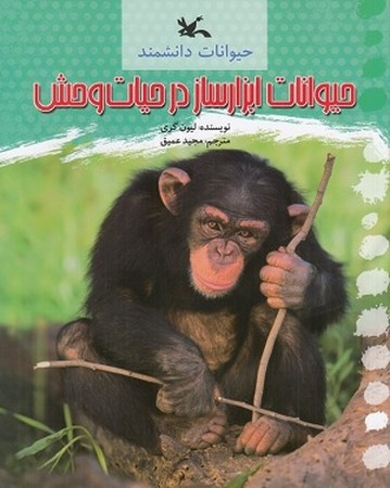 حيوانات دانشمند : حيوانات ابزارساز در حيات وحش