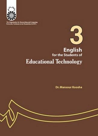 انگليسي براي دانشجويان تكنولوژي آموزشي/301