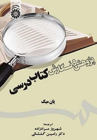 پژوهش و نگارش كتاب درسي / مطالعات كتاب درسي دانشگاه كد 1805