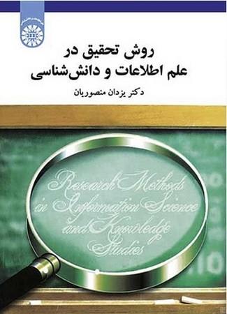 روش تحقيق در علم اطلاعات و دانش شناسي / علم اطلاعات كد 1808
