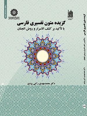 گزيده متون تفسيري فارسي با تاكيد بر كشف الاسرار و روض الجنان /1827